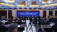 2020年一季度全省经济运行情况新闻发布会在南昌举行