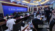 """2020年江西工会服务职工""""十件实事""""新闻发布会在南昌召开"""