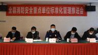 安福县消防救援大队召开全县消防安全重点单位标准化管理推进会