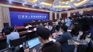 江西省统筹推进全省自然资源资产产权制度改革实施意见新闻发布会在南昌举行