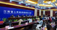 """[2020-4-24]2020年江西工会服务职工""""十件实事""""新闻发布会"""
