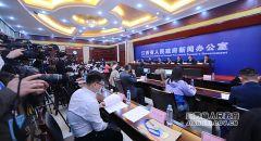 [2020-4-26]江西省贫困县脱贫退出新闻发布会