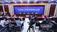 """首届""""江西尊崇军创""""退役军人创业创新大赛新闻发布会在南昌举行"""