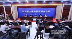 """[2020-4-28]首届""""江西尊崇军创""""退役军人创业创新大赛新闻发布会"""