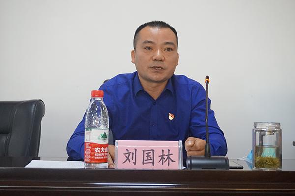 局党委书记刘国林讲话