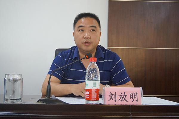 局党委副书记、局长刘放明主持会议并讲话
