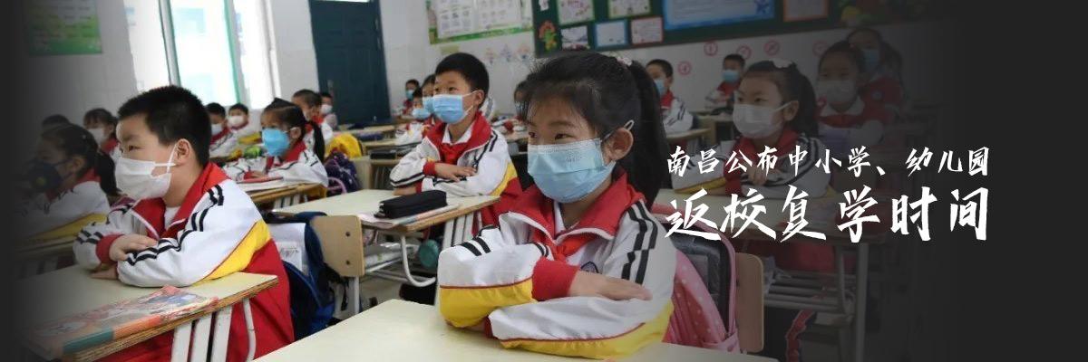 定了!南昌公布中小學、幼兒園返校復學時間