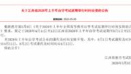 江西省2020年上半年自学考试延期举行