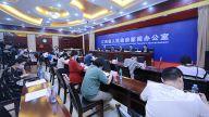 江西省2020年防灾减灾日活动新闻发布会在南昌举行