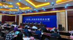 """[2020-5-9]江西省实施""""产业链链长制""""新闻发布会"""