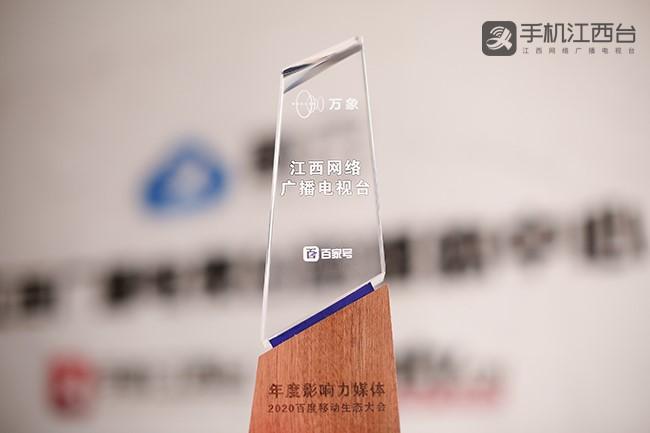 江西网络台百家号奖杯