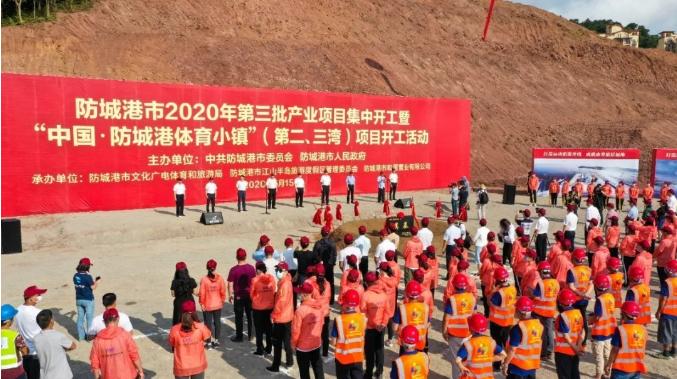 中国·防城港体育小镇第二、第三湾奠基暨开工典礼隆重举行