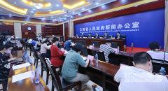 [2020-5-11]江西省2020年防灾减灾日活动新闻发布会