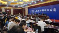 《江西省农村供水条例》专题新闻发布会在南昌举行