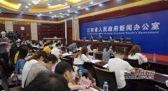 [2020-5-18]《江西省农村供水条例》专题新闻发布会