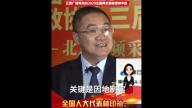 全国人大代表林印孙:因地制宜 培育特色产业