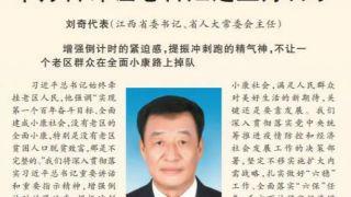 刘奇书记接受人民日报专访:千方百计让老百姓过上好日子