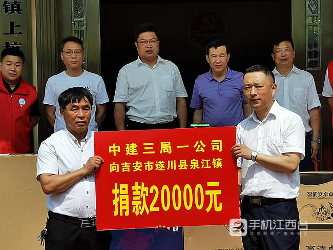 中建三局一公司向泉江镇上坑村捐款2万元