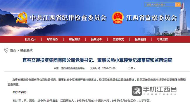 宜春交通投资集团有限公司党委书记、董事长熊小军被查