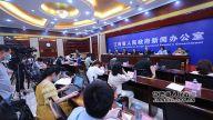 《中共江西省委 江西省人民政府关于优化营商环境支持民营企业改革发展的实施意见》新闻发布会在南昌举行
