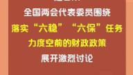 """两会云指数:力度空前的财税政策 江西放出20项惠民利企""""大红包"""""""