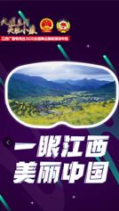 【全国两会H5特别策划】一眼江西 美丽中国