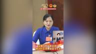 全国人大代表余梅:推动社区选举法落地实施