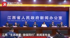 """[2020-5-27]江西""""生态赣鄱·银保同行""""新闻发布会"""
