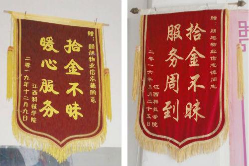 学校向信志德师傅赠的锦旗