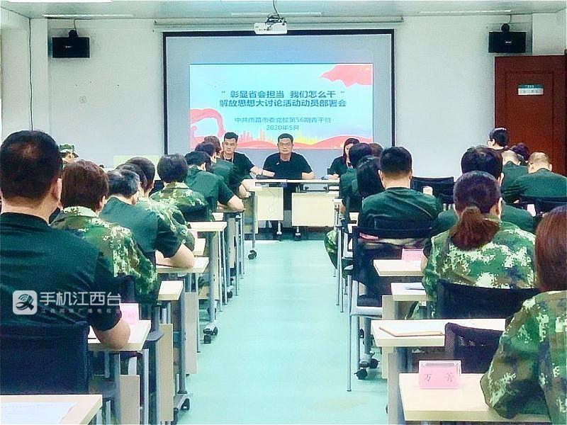 南昌市委党校第56期青干班召开解放思想大讨论动员部署会