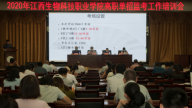 江西生物科技职业学院召开2020年高职单招考务工作培训会