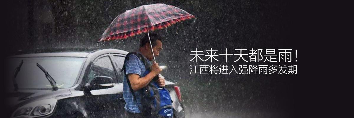 未来十天都是雨!江西将进入强降雨多发期