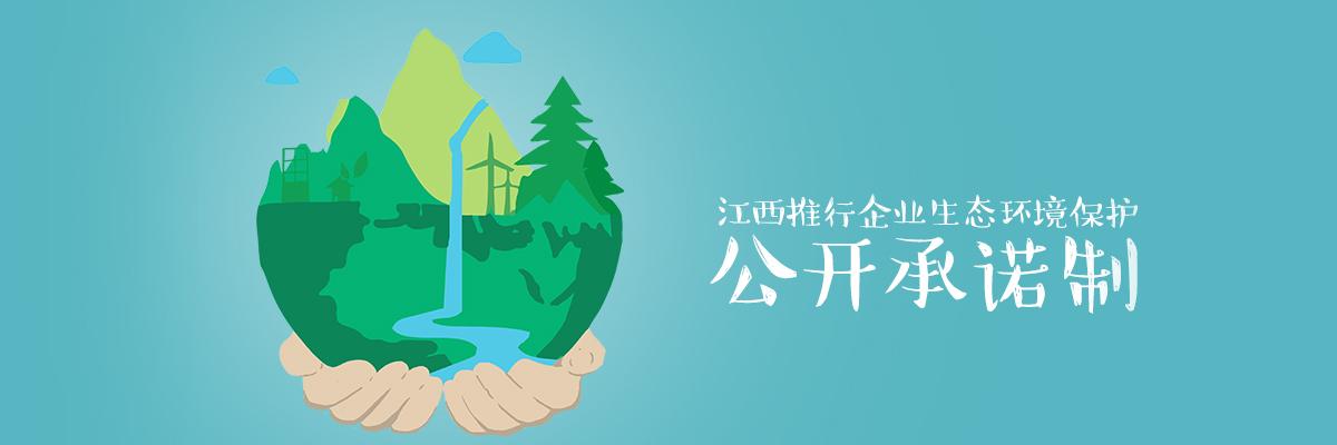 江西推行企业生态环境保护公开承诺制
