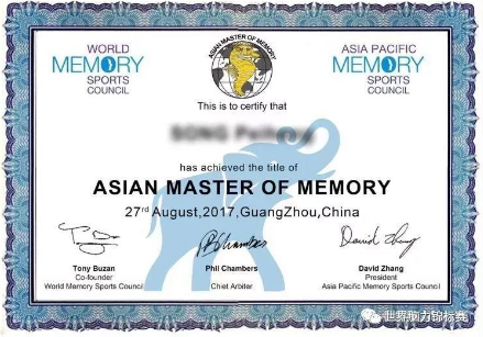 官宣!晶晨文化隆成义记忆学将承办亚太学生记忆锦标赛