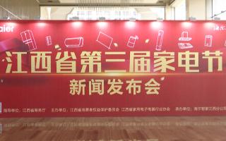 江西省第三届家电节活动盛大启动