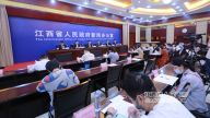 首届江西省创新争先奖评选表彰情况新闻发布会
