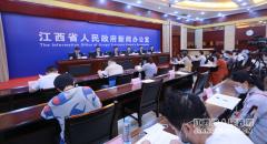 [2020-6-1]首届江西省创新争先奖评选表彰情况新闻发布会