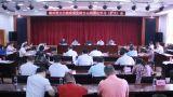 赣州市卫生健康委召开党组中心组理论学习(扩大)会