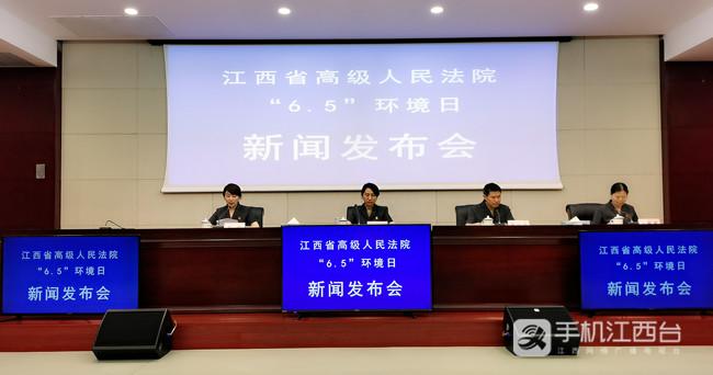 """江西省高级人民法院举办""""6.5""""世界环境日新闻发布会"""