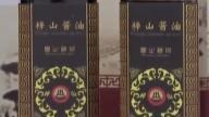 【2020江西非遗购物节产品展播】赣州梓山酱油:古法酿造 传承工艺
