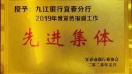 """九江银行宜春分行被授予""""2019年度宣传报道工作先进集体"""""""