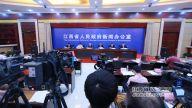 江西省六五世界环境日新闻发布会在南昌举行