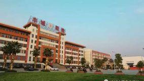 丰城中等专业学校—— 丰城高级技工学校