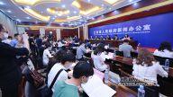 2020年全省旅游产业发展大会新闻发布会在南昌举行