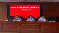 吉安县召开防汛和农村饮水工作推进会
