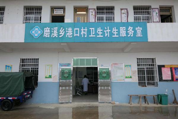 新建村卫生室
