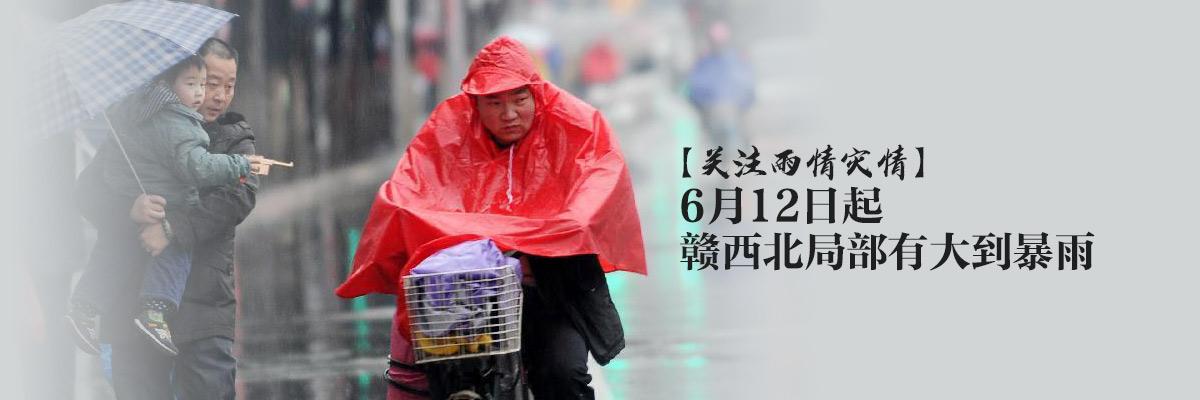 【關注雨情災情】6月12日起 贛西北局部有大到暴雨
