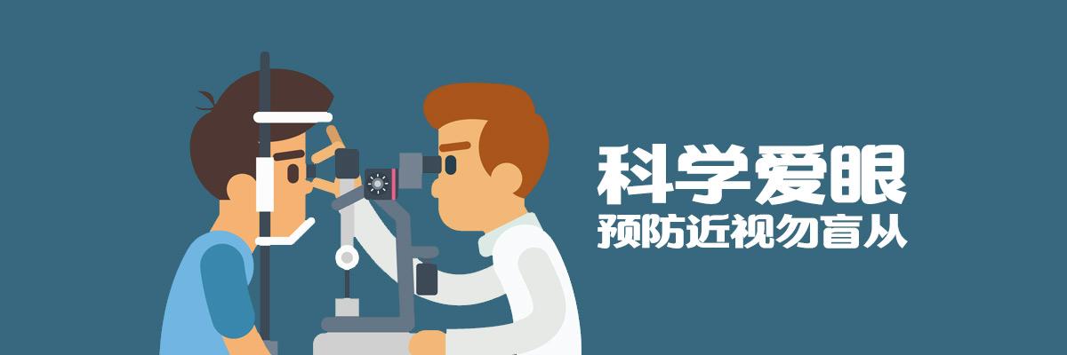 科學愛眼 預防近視勿盲從