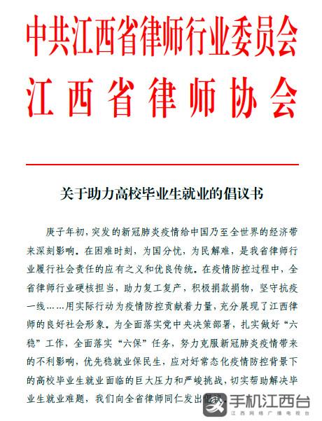 江西省律师行业党委联合省律师协会,向全省律师同仁发出倡议书。