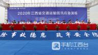 """""""水陆空""""齐上阵!江西省举办2020年防汛应急演练"""